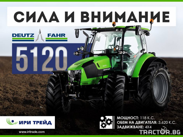 Трактори Deutz-Fahr 5120 0 - Трактор БГ