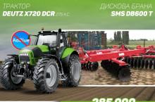 Deutz-Fahr X720 DCR