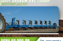 Overum DVL 71080F